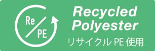 リサイクルPE使用